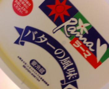 ★バター風味です