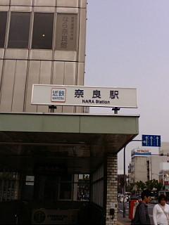 ★3日目朝!奈良旅立ち(&gt;<br />  ω&lt;)ノ